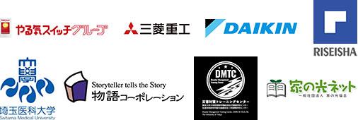 各企業のロゴ やる気スイッチグループ 三菱重工 ダイキン RISEISHA 埼玉医科大学 物語コーポレーション DMTC 家の光ネット