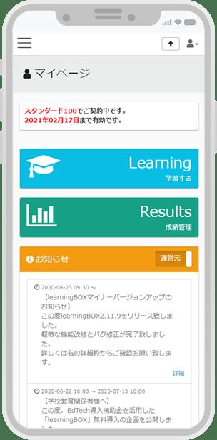 マイページの画像
