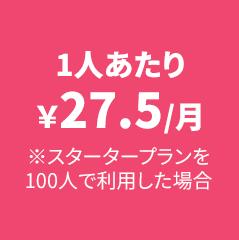 1人あたり27.5円