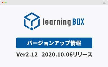 Ver2.12 2020.10.06リリース
