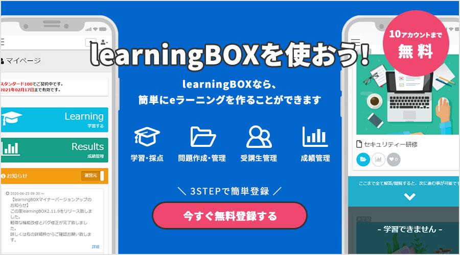 learningBOXを使おう!