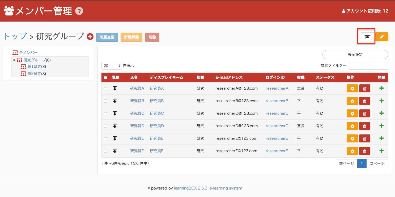 グループ管理権限を持つユーザーのメンバー管理画面