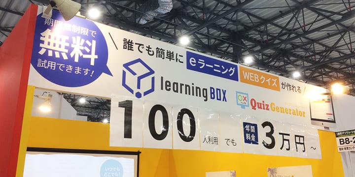 learningBOX展示会出展