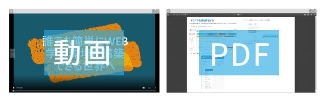 動画対応PDF対応
