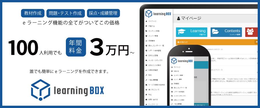 学習管理システムLMSのlearningBOX