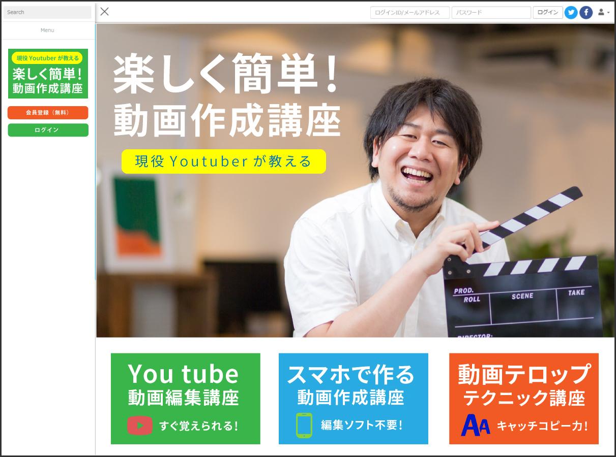 動画作成の学習サイト