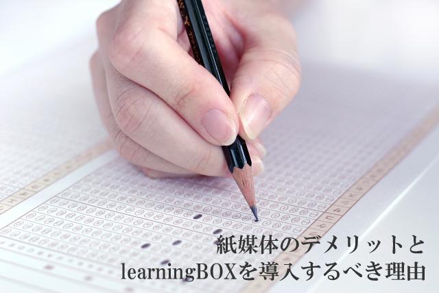 紙媒体のデメリットとlearningBOXを導入するべき理由