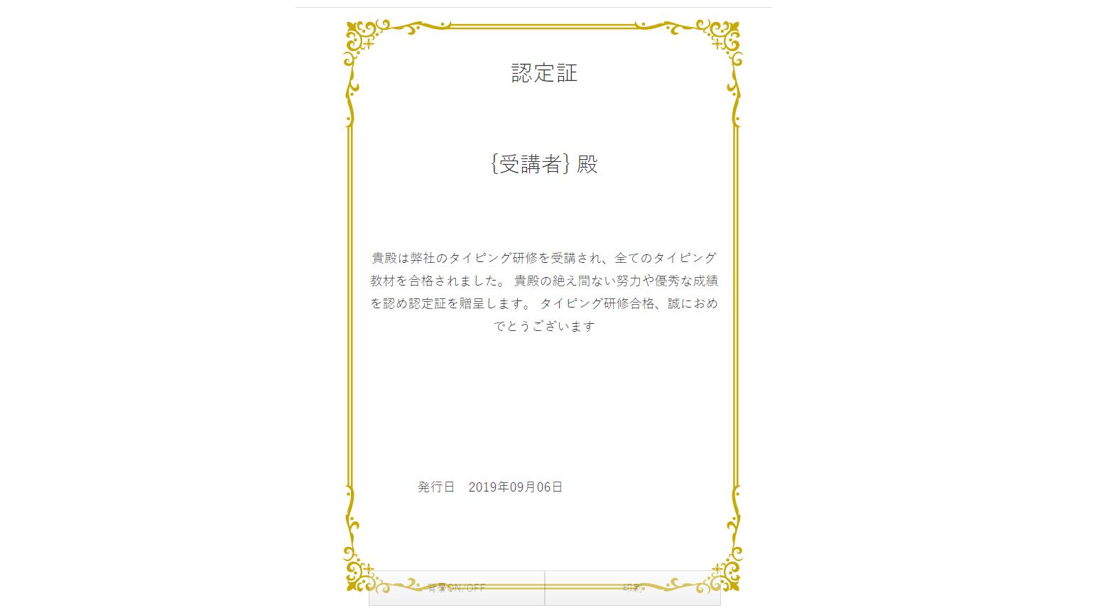 learningBOXタイピング教材_認定証