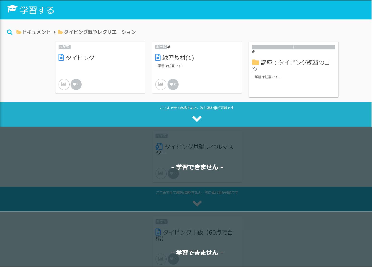 learningBOX_タイピング教材_コース設定