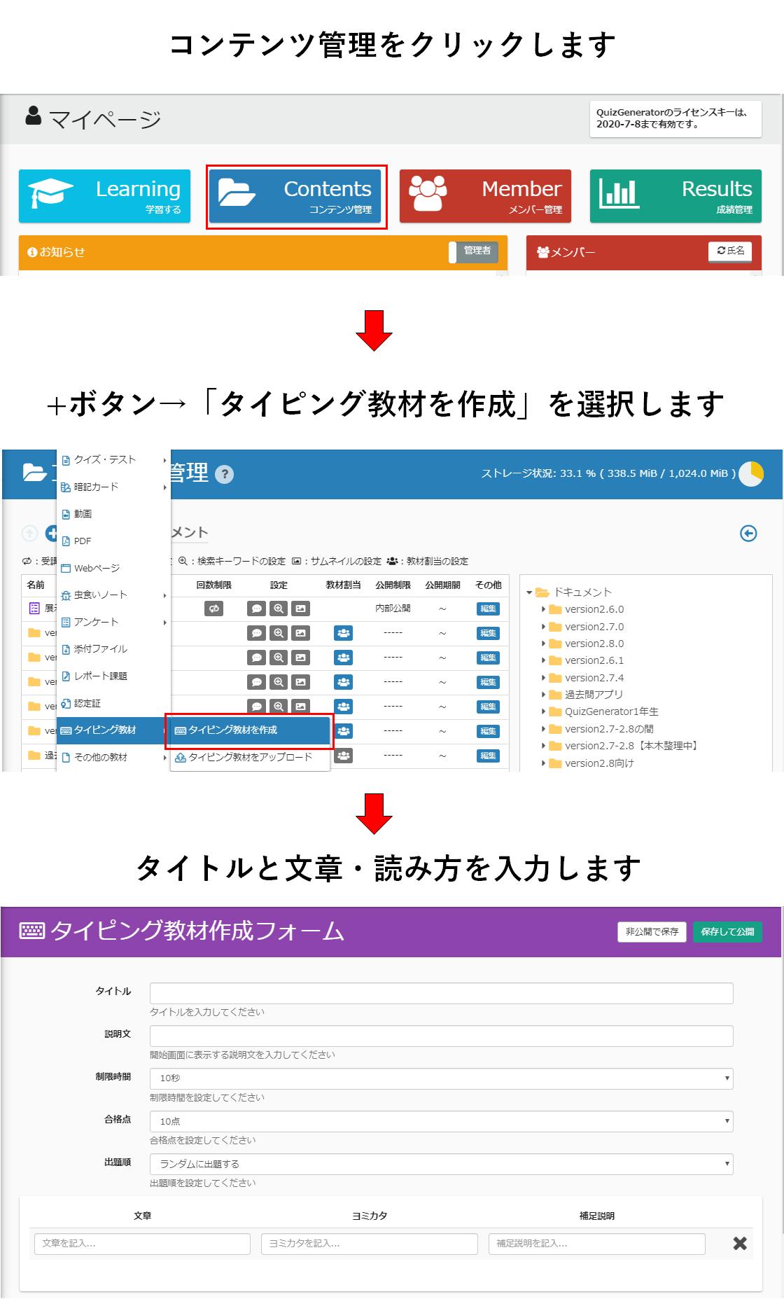 learningBOX_タイピング教材の作り方
