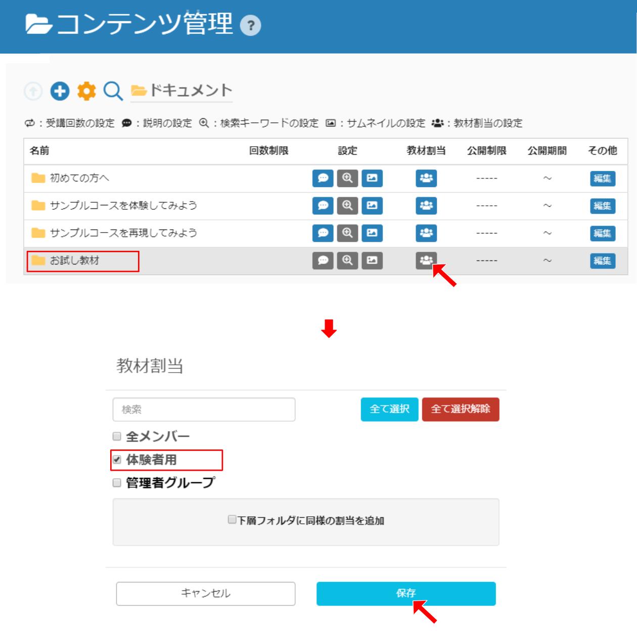 learningBOX有効期限コンテンツ管理
