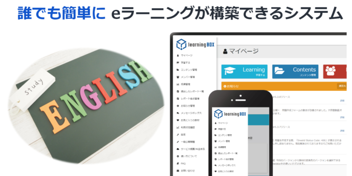 learningBOX_英語学習