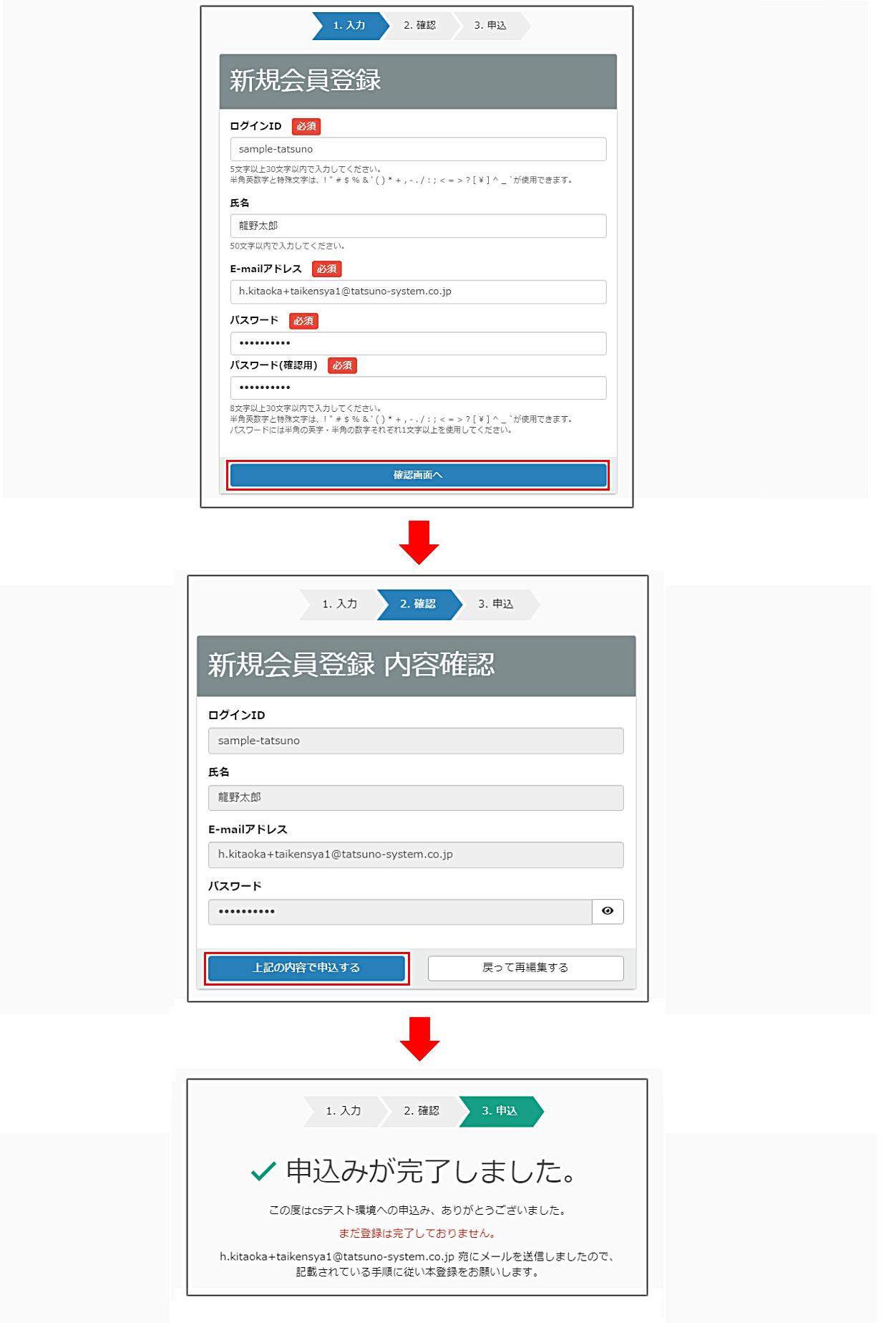 eラーニングアカウント登録機能