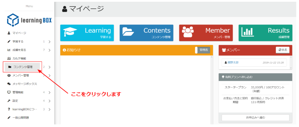 learningBOX_認定証