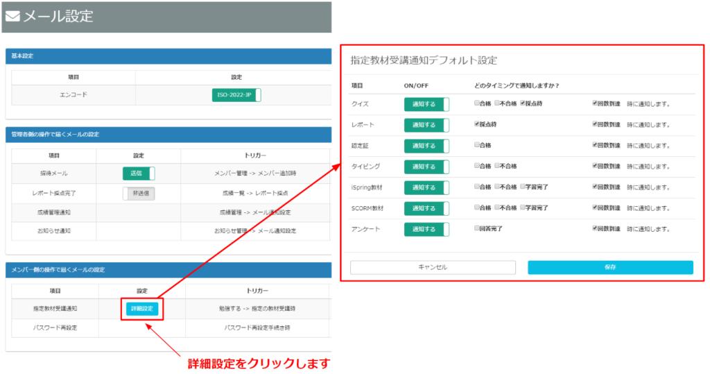 指定教材メール通知_learningBOX