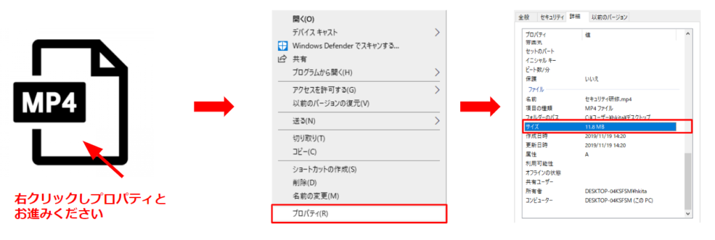 動画ファイルの容量の確認方法
