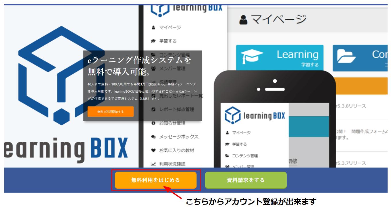 learningBOX無料利用を始める
