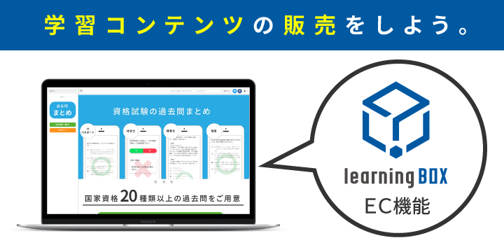 ec機能-learningBOX