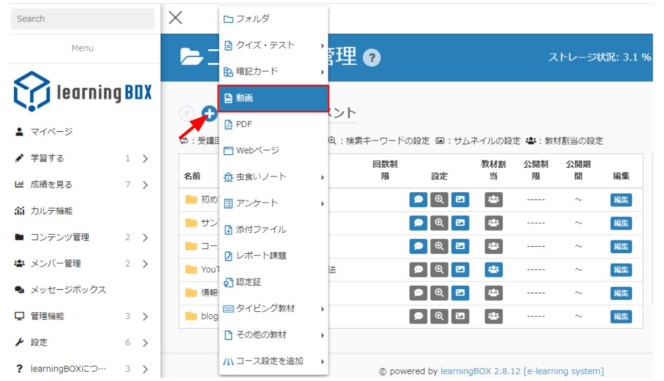 learningBOX-動画コンテンツ