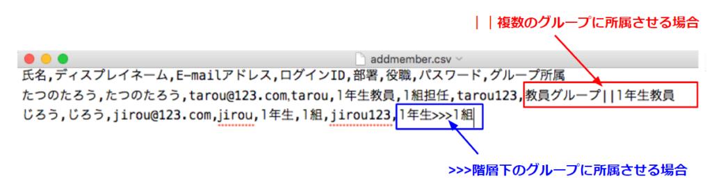 earningBOX-メンバー管理-エクセル-マック(項目)
