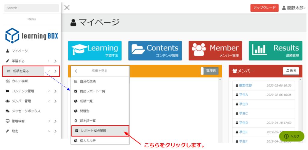 learningBOX-レポート課題