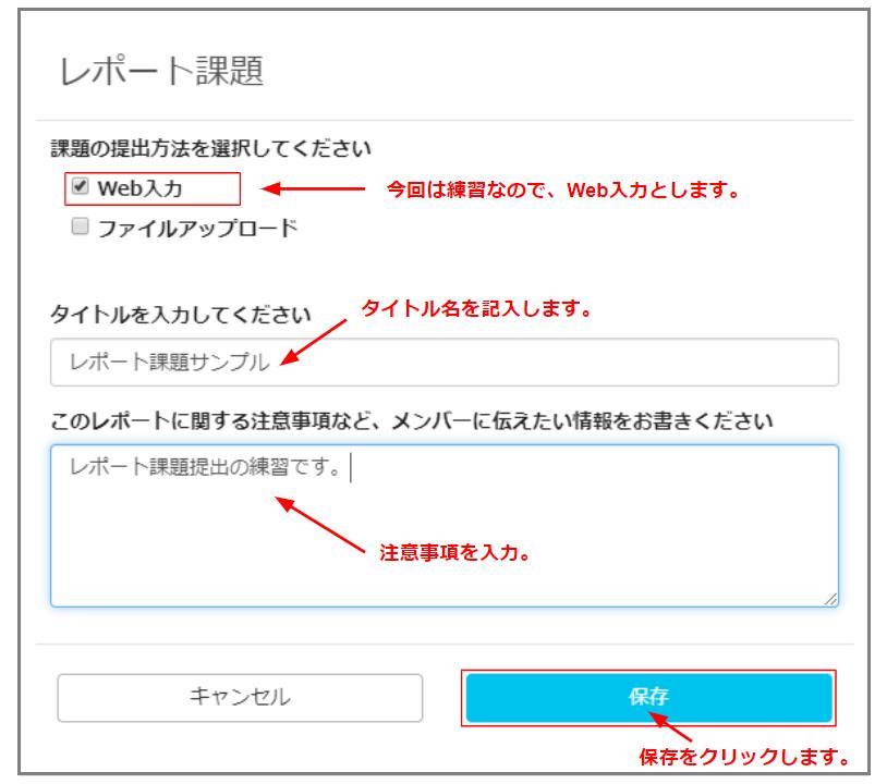 learningBOX-レポート機能3