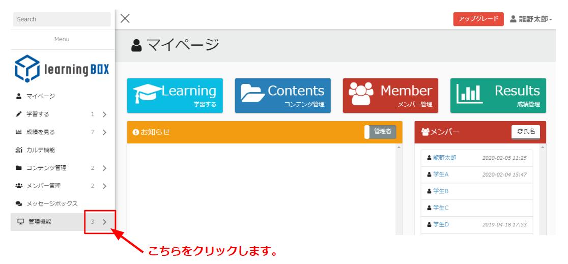 learningBOXの利用状況