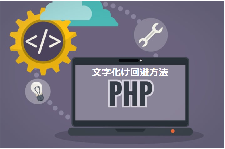 PHP-文字化け