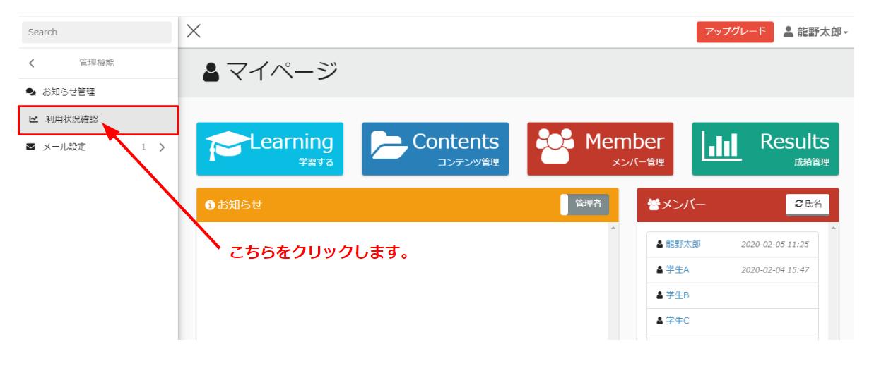 learningBOXの利用状況確認