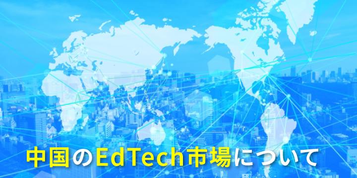 中国のEdTech市場について