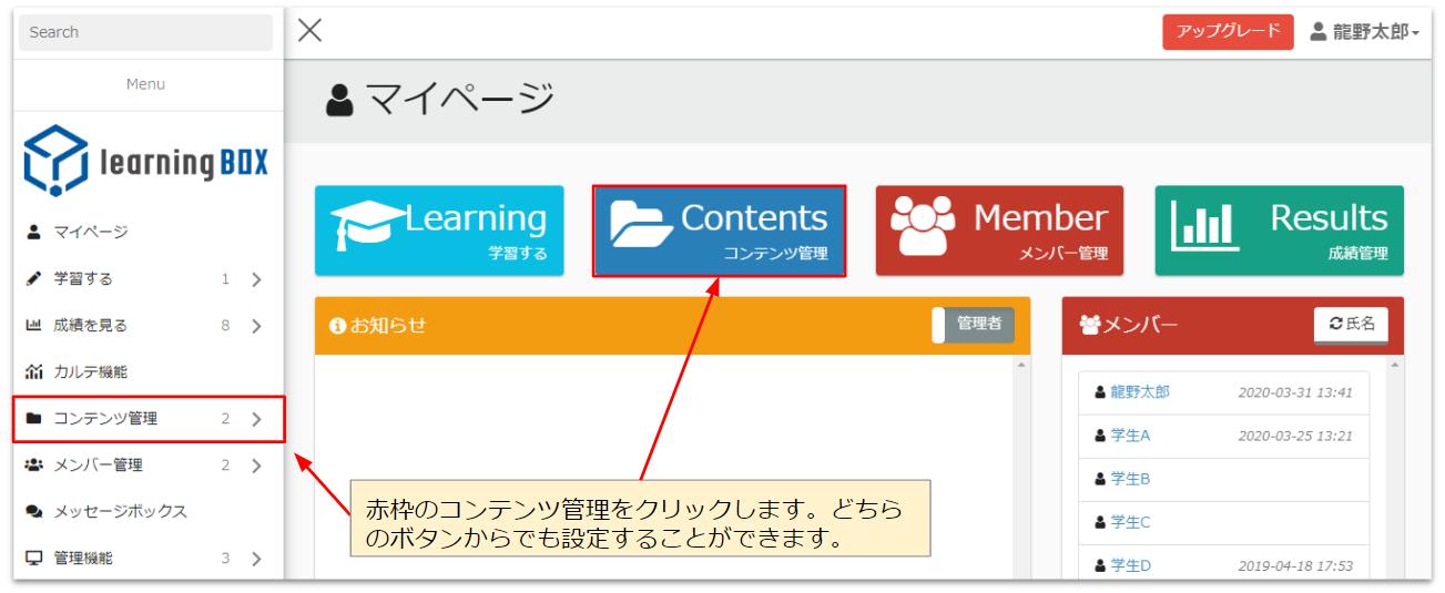 learningBOX-コンテンツ管理-フォルダの作り方