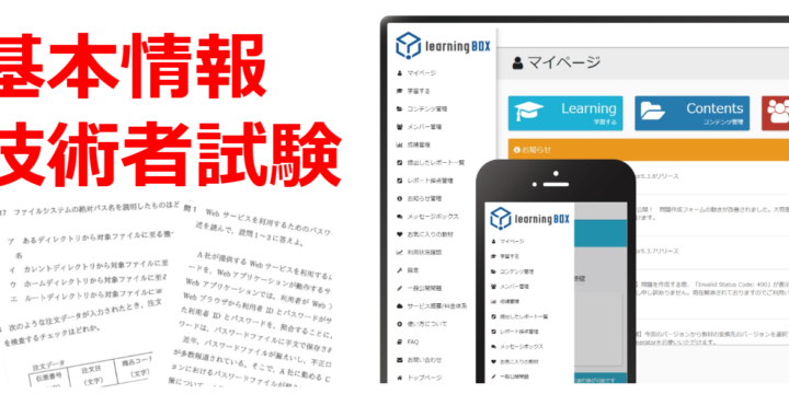 elearning-基本情報技術者試験対策
