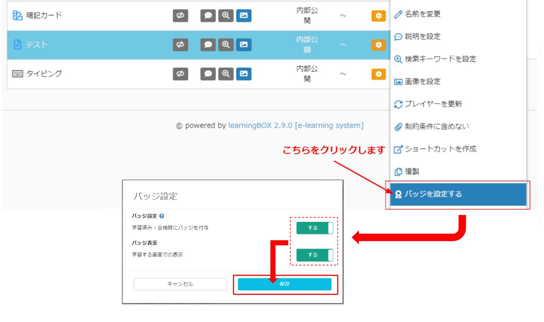 learningBOX-バッジ機能
