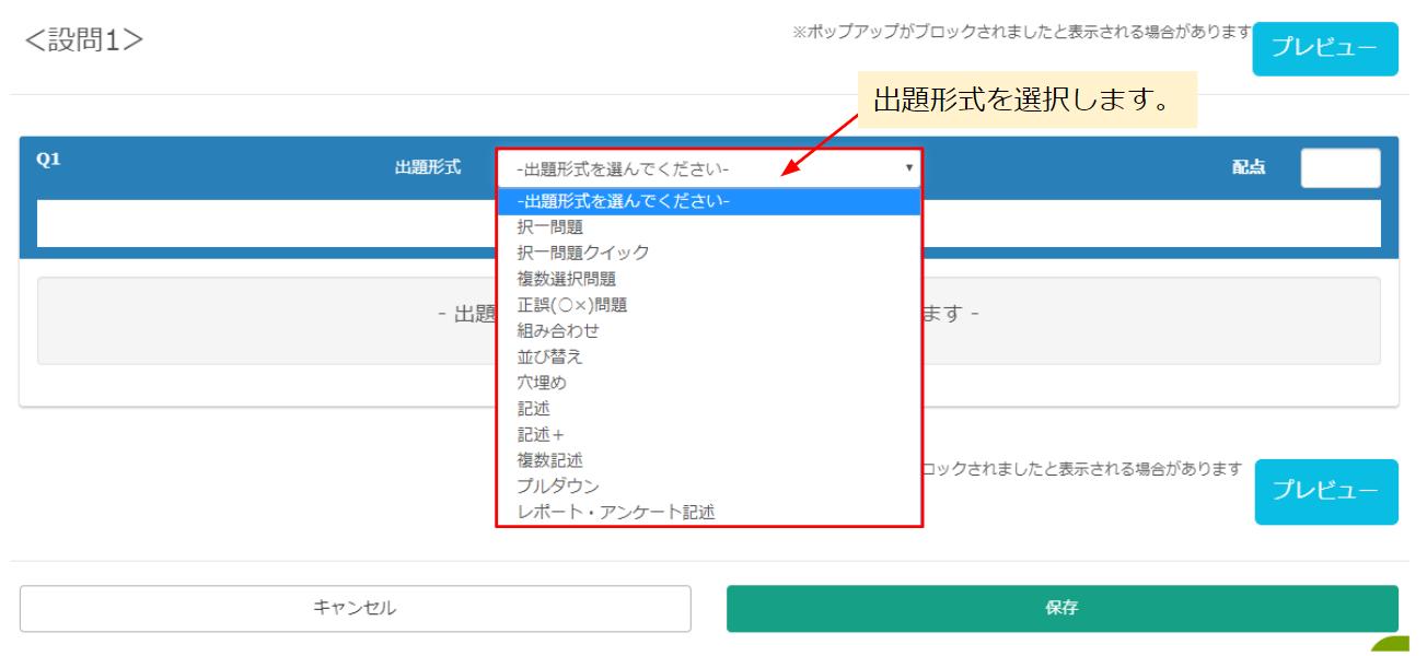 earningBOX-出題の形式を選ぶ