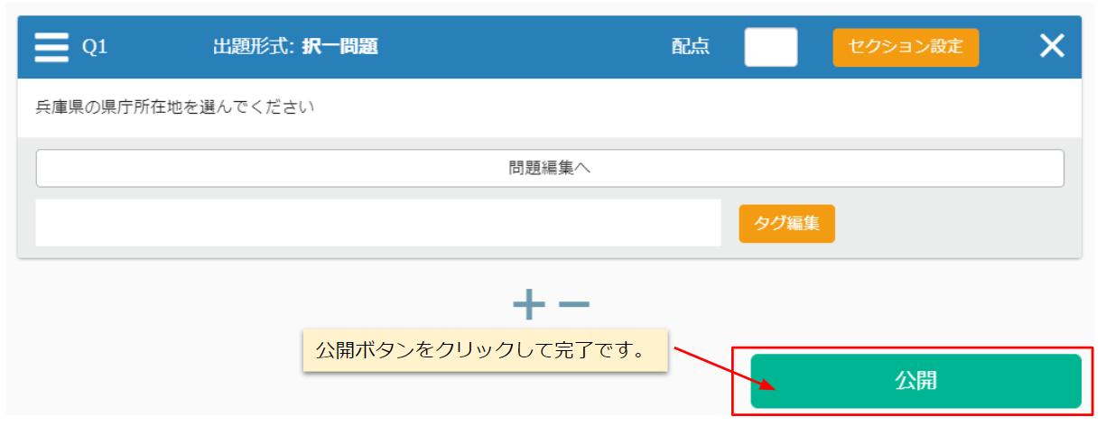 learningBOX-公開ボタン