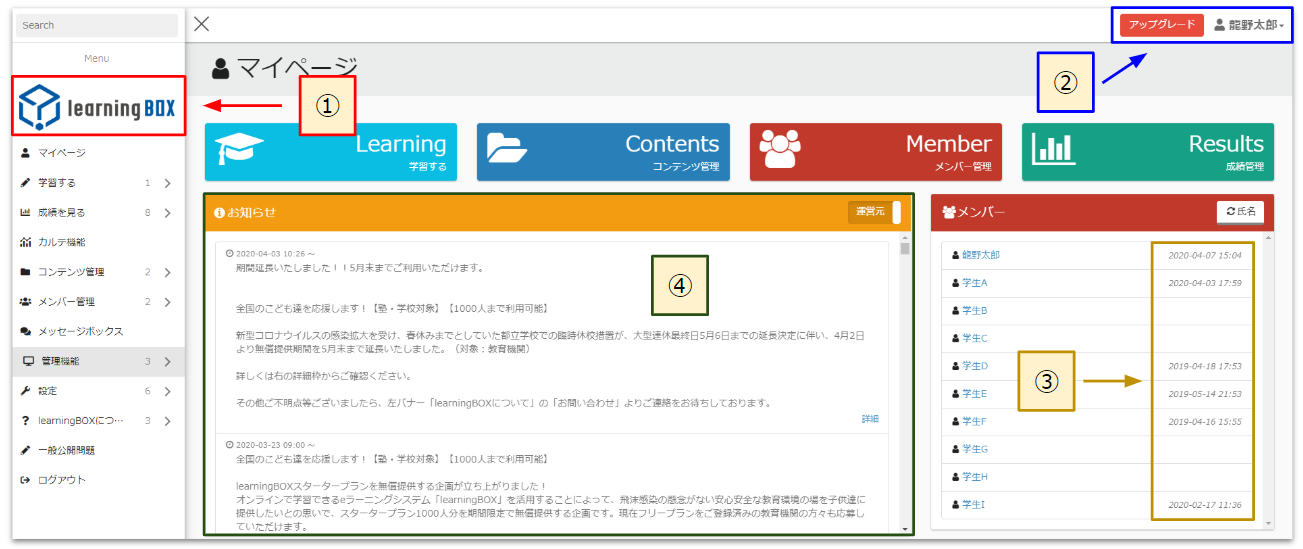 learningBOXマイページ