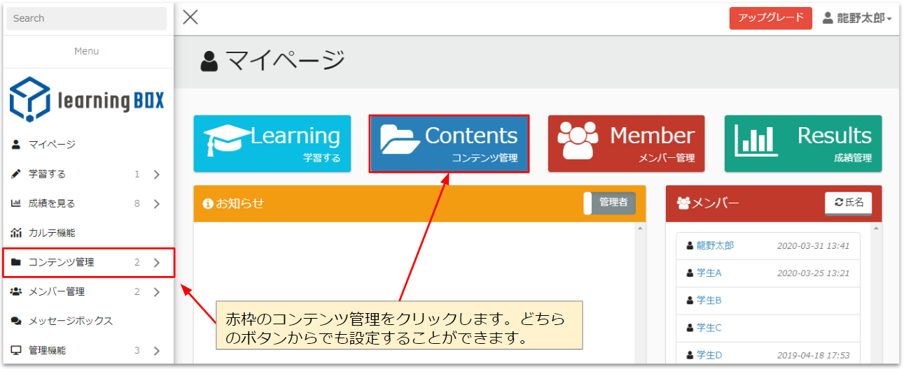 learningBOX-PDF教材
