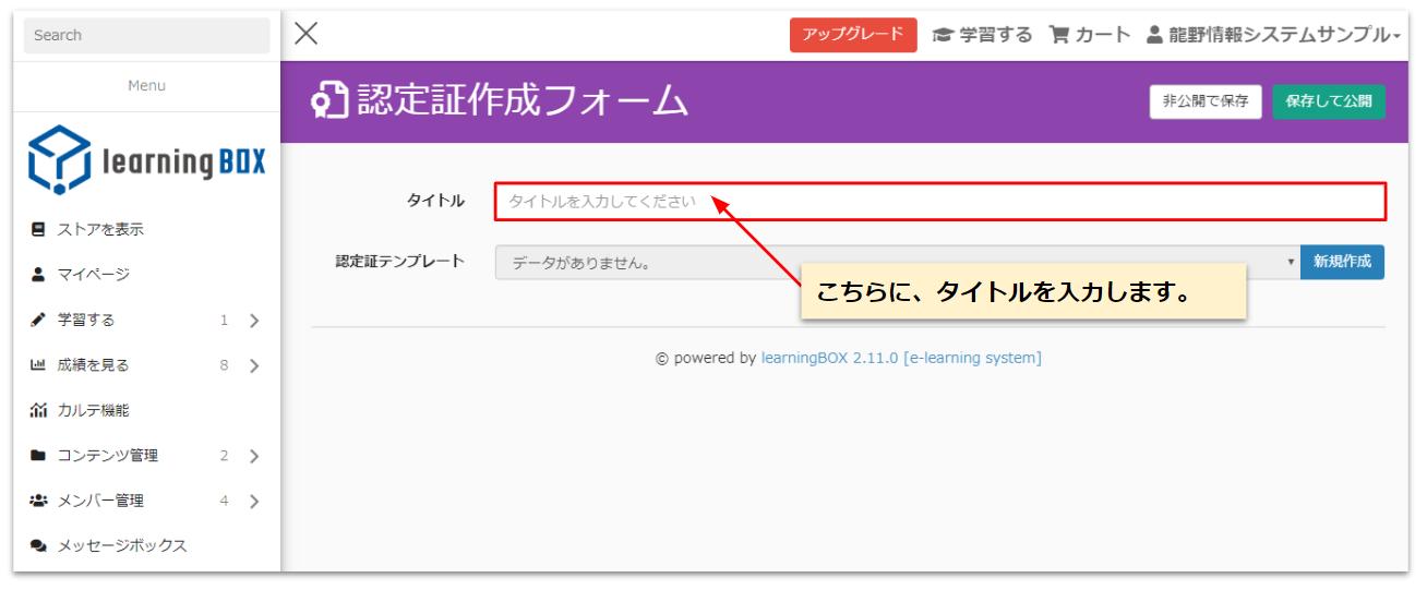 learningBOX-認定証作成フォーム