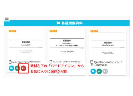 オンライン学習-learningBOXー5