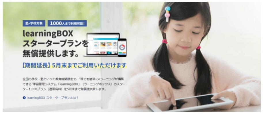 オンライン学習-無料