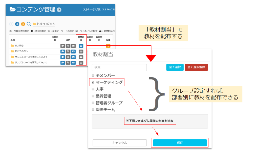 グループ設定-learningBOX