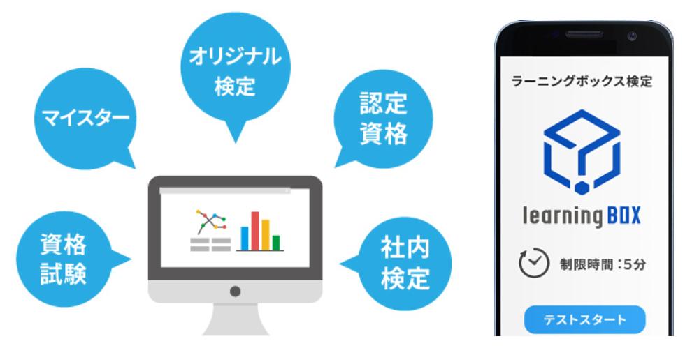 オンライン学習-learningBOX