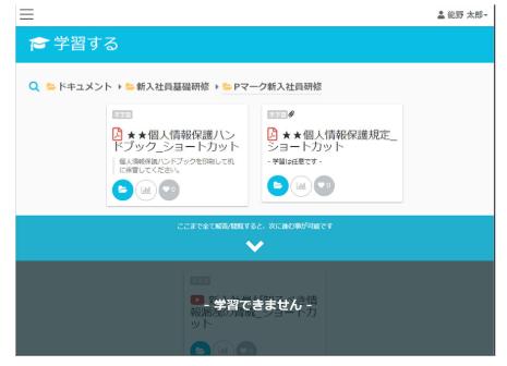 オンライン学習-learningBOX-1