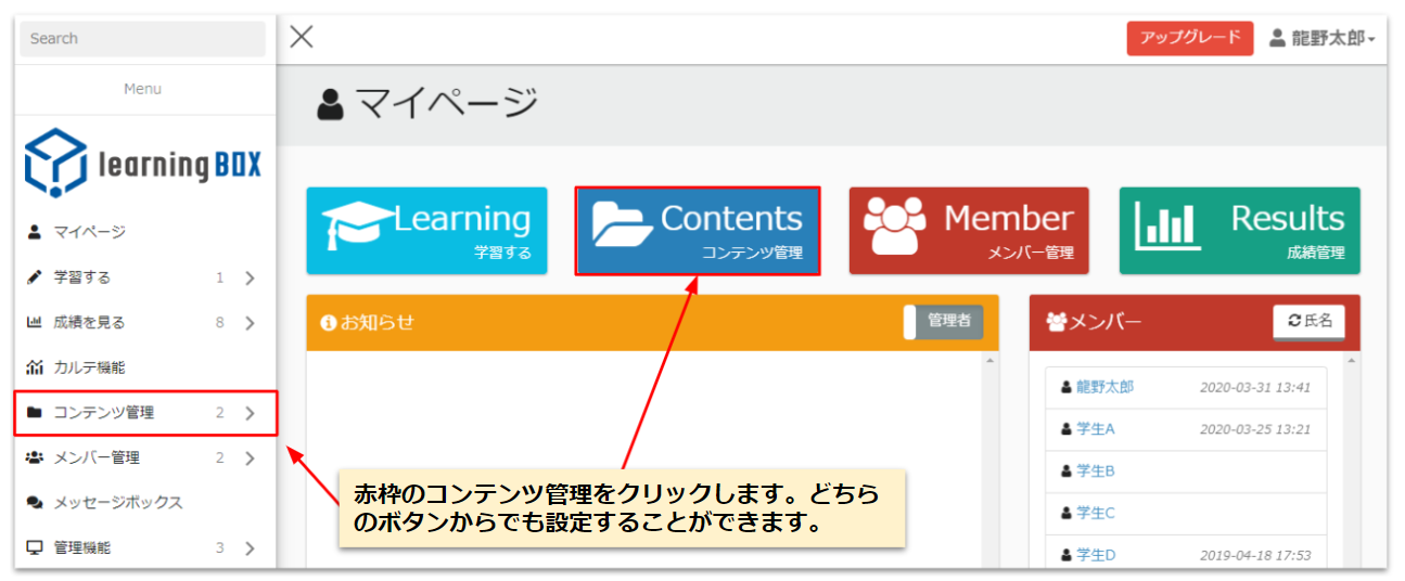 learningBOXのコンテンツ管理機能