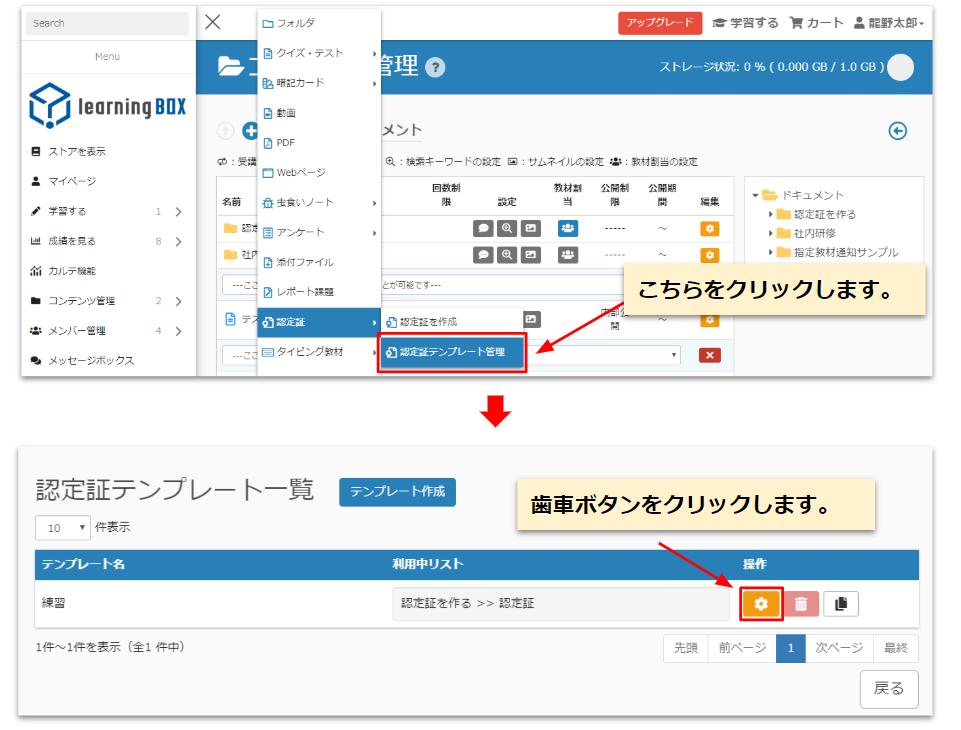 learningbox-認定証の編集