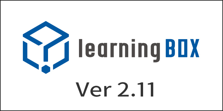 learningBOXがVer2.11