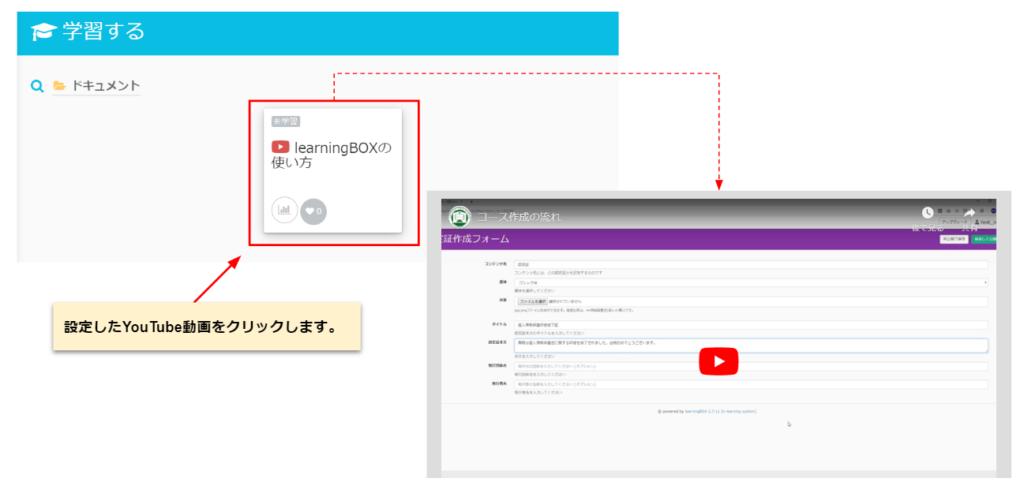 learningBOX-YouTube動画の設定方法について