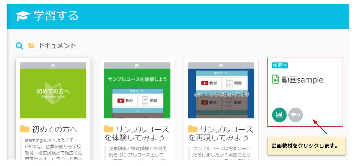 動画教材-learningBOX