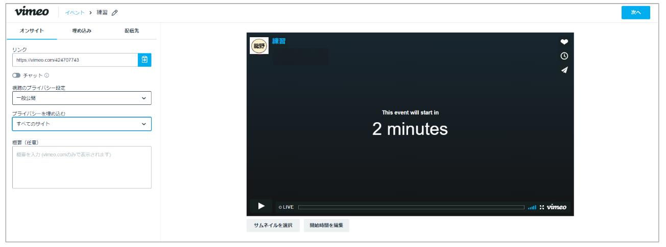 vimeo-ライブ動画-設定方法