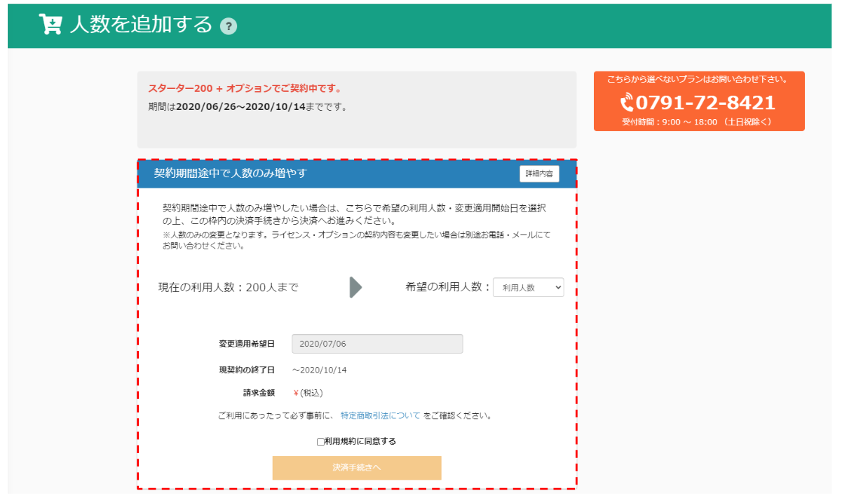 learningBOX-アップグレード‐2